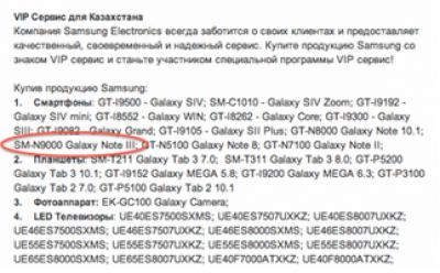 Galaxy Note III Appears on Samsung's Kazakhstan Website