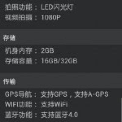 Samsung Galaxy S IV Many Specs Confirmed by Antutu Benchmark Leaked Results