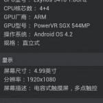 Samsung Galaxy S IV Specs Leaked