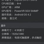 Samsung Galaxy S IV Specs Leaked