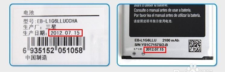 galaxy battery date of manufature