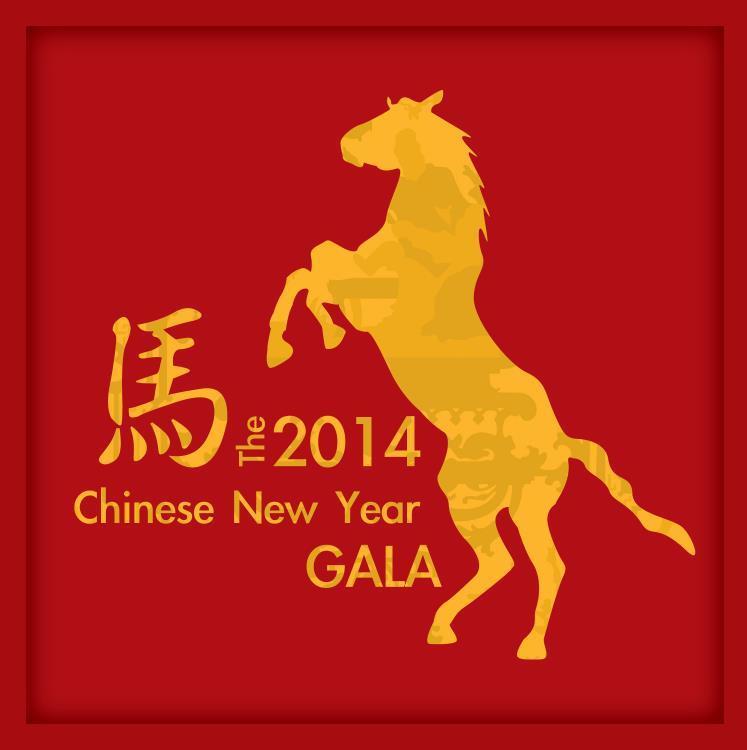 2014 hkawf gala logo - Chinese New Year 2014